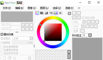 免安装Easy Paint Tool SAI软件免费下